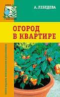 Огород в квартире Серия: Дачная Энциклопедия  А. Лебедева купить