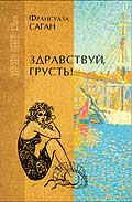 Здравствуй, грусть!; Любите ли Вы Брамса?; Немного Солнца в Холодной Воде .  Ф. Саган  купить