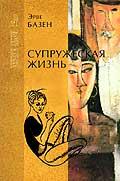 Супружеская Жизнь Серия: Женский Альбом  Э. Базен купить