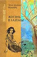 Жизнь Взаймы Серия: Женский Альбом  Э. М. Ремарк купить