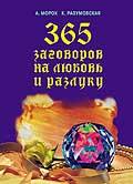 365 Заговоров на Любовь и Разлуку Серия: Карманная библиотека  А. Морок, К. Разумовская купить