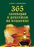 365 ��������� � �������� �� ��������� �����: ��������� ����������  �. �����, �. ����������� ������