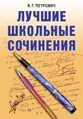 Лучшие Школьные Сочинения Серия: Карманная библиотека  Петрович                     купить