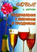 Новые Поздравления к Именинам и Праздникам Серия: Карманная библиотека  Н. Цветкова                   купить