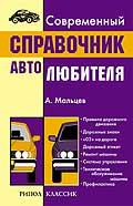 Современный справочник автолюбителя  Мальцев А. купить