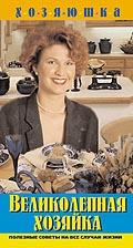 Великолепная Хозяйка: Кулинарные Рецепты. Домашняя Медицина. Советы по Уходу за Собой. Бытовые Мелочи  Хмельницкая               купить