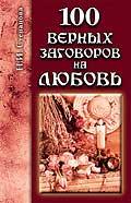 100 Верных Заговоров на Любовь  Н. Степанова купить
