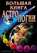 Большая Книга Астрологии  Данилова купить