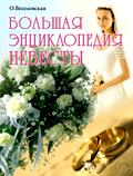 Большая Энциклопедия Невесты  Веселовская купить