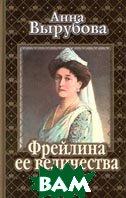 Фрейлина ее величества  Анна Вырубова  купить