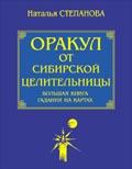 Оракул от Сибирской Целительницы: Большая Книга Гадания на Картах  Н. Степанова купить