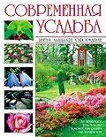 Современная Усадьба Цветы Ландшафт Оформление  перевод Мигуновой         купить
