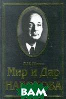 Мир и Дар Набокова  Б. М. Носик  купить
