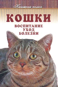 Кошки. Воспитание, уход, болезни  Ю. П. Голиков  купить