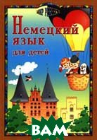Немецкий язык для детей Серия: Мир ребенка  Н. В. Богданова, С. Н. Крячина  купить