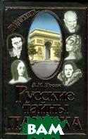 Русские тайны Парижа   Б. М. Носик купить