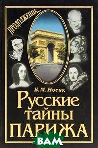 Русские тайны Парижа (Продолжение)  Б. М. Носик купить