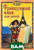 Французский язык для детей  В. Когут, Н. Шевякова  купить
