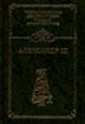 Александр III. Воспоминания. Дневники. Письма  Гордин Я. А. купить