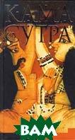 Кама Сутра Священный трактат о любви Серия: L`art De Lamour  пер. с англ. Роговой Н. купить