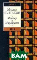 Мастер и Маргарита Серия: Азбука 2000  Булгаков М.А. купить