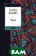 Чума Серия: Азбука 2000  Альбер Камю купить