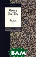 Замок Серия: Азбука 2000  Франц Кафка  купить