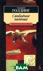 Свободное падение Серия: Азбука-классика  Уильям Голдинг купить