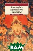 Философия китайского буддизма Серия: Азбука-классика   купить