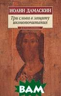 Три слова в защиту иконопочитания Серия: Азбука-классика  Иоанн Дамаскин  купить