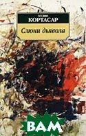 Слюни дьявола Серия: Азбука-классика  Хулио Кортасар  купить