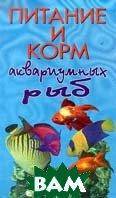 Питание и корм аквариумных рыб   Т. А. Вершинина купить