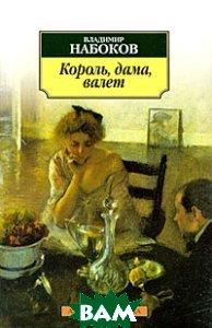 Король, дама, валет Серия: Азбука - Классика  Владимир Набоков  купить