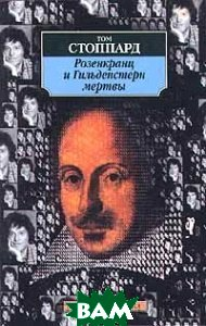 Розенкранц и Гильденстерн мертвы Серия: Азбука-классика  Стоппард Т. купить
