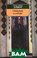 Убийство в соборе Серия: Азбука-классика  Элиот Т.С. купить