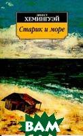 Старик и море  Серия: Азбука - Классика  Э. Хемингуэй купить