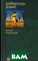 Пятый персонаж Серия: Bibliotheca stylorum  Р. Девис купить