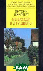 Не входи в эту дверь! Серия: Библиотека классического детектива   Энтони Джилберт  купить