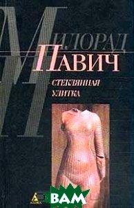 Стеклянная улитка  Милорад Павич купить