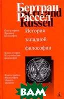 История западной философии и ее связи с политическими и социальными условиями от античности до наших   Б. Рассел купить