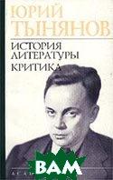История литературы; Критика Серия: Academia  Тынянов Ю.Н.  купить