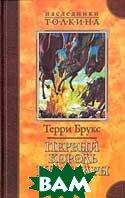 Первый король Шаннары Серия: Наследники Толкина  Терри Брукс  купить