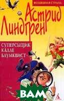 Суперсыщик Калле Блумквист  Астрид Линдгрен купить