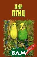 Мир птиц Серия: Домоводство  Иерусалимский И. купить