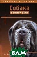 Собака в вашем доме  Лариса Луканина  купить
