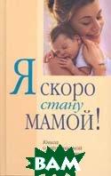 Я скоро стану мамой!: Книга о гармоничной беременности  Аптулаева Т.Г., Ворожцова О.Д.  купить