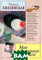 Моя поваренная книга  Хмелевская И.  купить