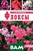 Флоксы Серия: Живой мир вокруг нас  Е. А. Константинова  купить