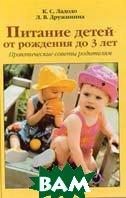 Питание детей от рождения до 3 лет. Практические советы родителям  К. С. Ладодо, Л. В. Дружинина  купить