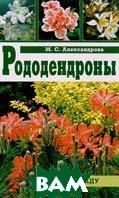 Рододендроны  Серия: Живой мир вокруг нас  Александрова М.С.  купить